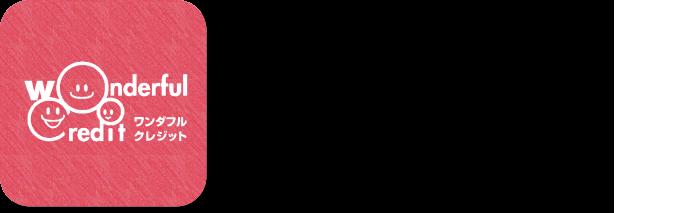 ワンダフルクレジット