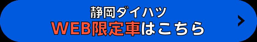 静岡ダイハツ WEB限定車はこちら