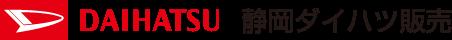 静岡ダイハツのロゴ画像