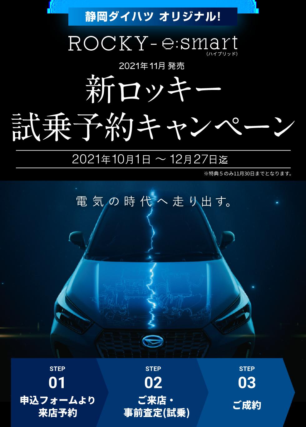 ROCKY-e:smart 新ロッキー 試乗予約キャンペーン 2021年10月1日〜12月27日迄