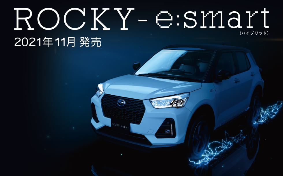 ROCKY-e:smart 2021年11月 発売