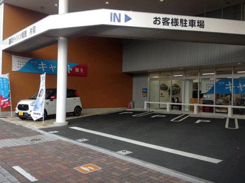 入って正面がすぐお客様駐車場になっております。